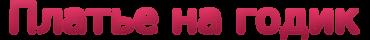 Платье на годик Logo